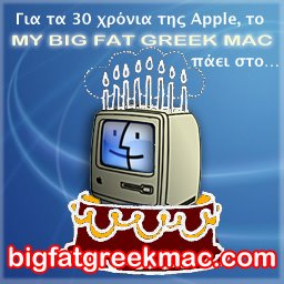 Big Fat Greek Mac