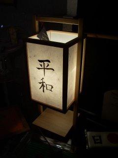 Regalos originales regalos japoneses - Lamparas estilo japones ...