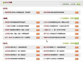 博客來網路書局所提供的RSS訂閱畫面