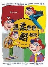 溫柔爸爸 酷教授的封面