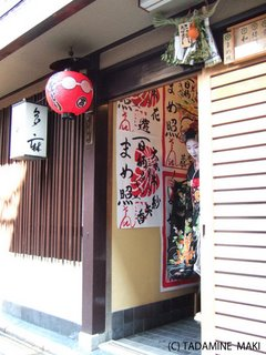 Gion area, Kyoto sightseeing