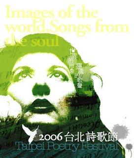 光影記事 世界的形象靈魂的歌聲 : 2006臺北詩歌節 /