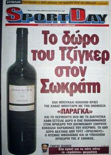 ΤΟ(!!!) κρασι!