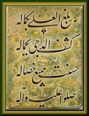 Alabanza al Profeta