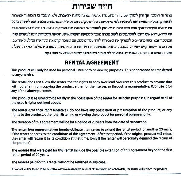 Jewish Blogmeister Jewish Music Mendy Wald Rental Agreement