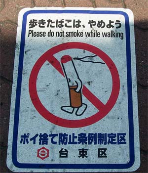 Do not smoke while walking