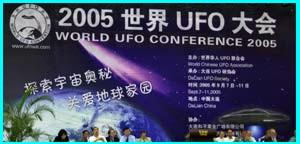 UFO Conference China