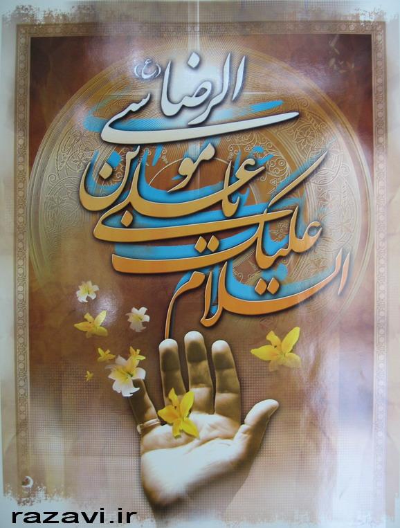 السلام علیک یا علی بن موسی الرضا ایها الامام الشهید