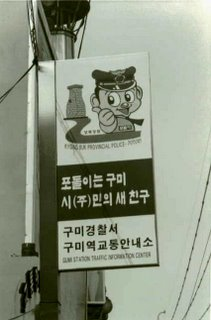 Mouse Police Sign