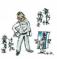 董橋 - 马家辉 - 稿紙以外