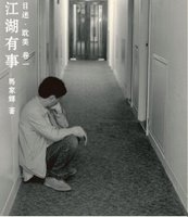 book one cover - 马家辉 - 稿紙以外