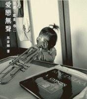 book two cover - 马家辉 - 稿紙以外