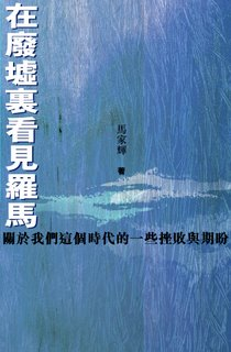 book cover three - 马家辉 - 稿紙以外