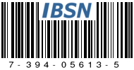 IBSN:7-394-05613-5.png