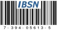 IBSN:7-394-05613-5.png