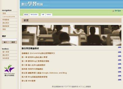 數位學習概論 Wiki