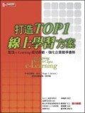 打造TOP1線上學習方案