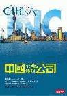 中國企業無限公司