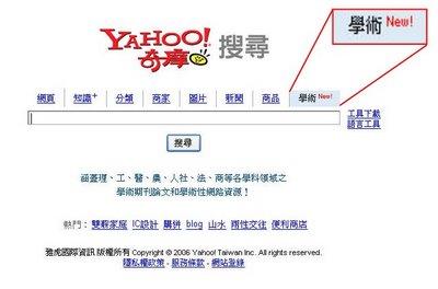 Yahoo學術搜尋