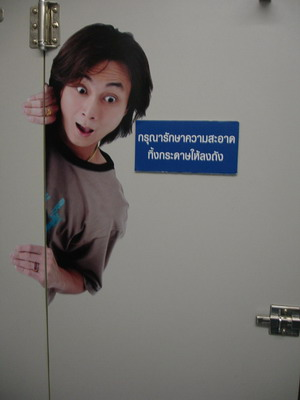 toilet in thailand. bathroom. picture of man staring at you