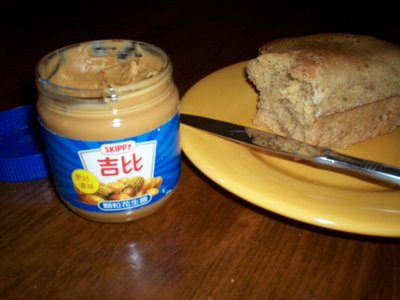 Peanut butter from Taipei and wheat bread from Mom!