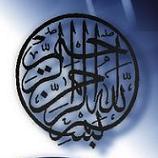 Bismillah-hir-Rahman-ir-Rahim