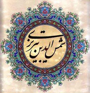 Caligrafia del Amado Maestro Sham de Tabriz