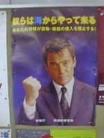 'Lo malo viene de fuera', mítico póster que demuestra que en Japón se creen que con levantar un puño y meter cara severa, se va a tener más razón. ¿Donde está el garrote?