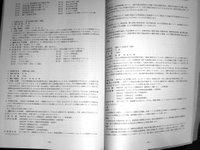 Foto del interior de uno de los tochos de información para la matrícula del 2005