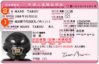 ¿Alguna vez habéis sido registrados como Alien? En Japón podréis vivir esa experiencia, por un módico precio.