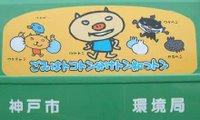 Waketon, la porcina mascota del reciclaje en Kobe. Con ese nombre, fijo que le va el Reguetón.