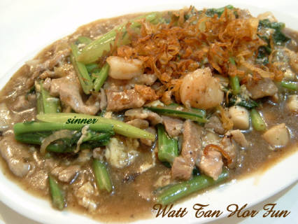 wat tan hor fun
