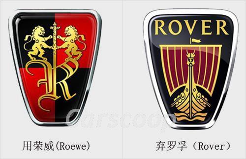 Car Reviews Bye Bye Rover Hello Roewe Chinese Saic