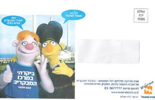Malditos muppets