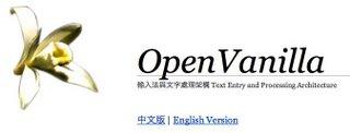 openvanilla.org
