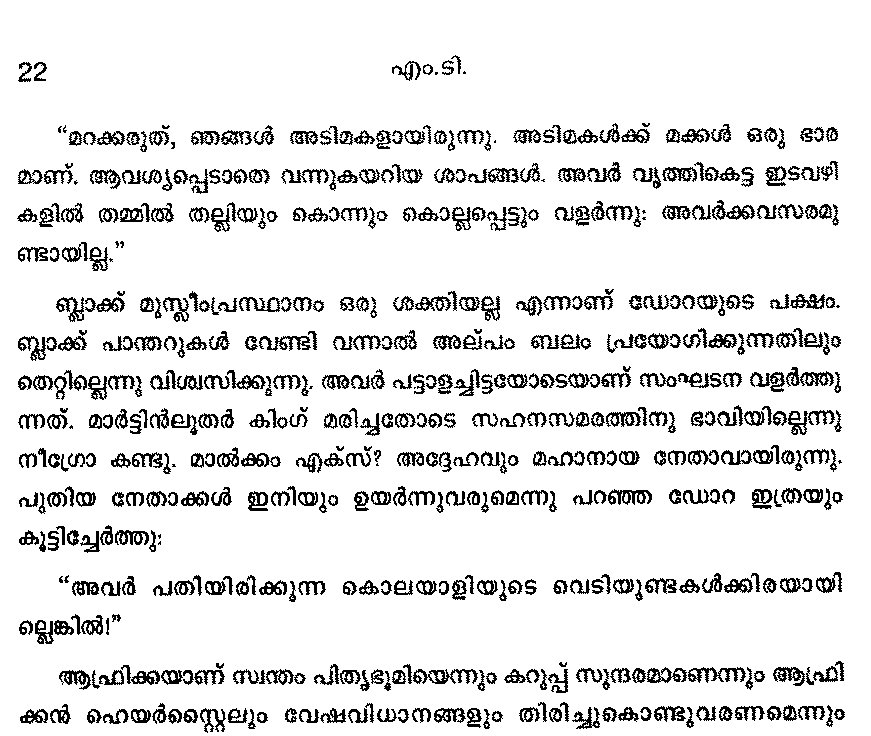 malayalam novel nalukettu pdf download
