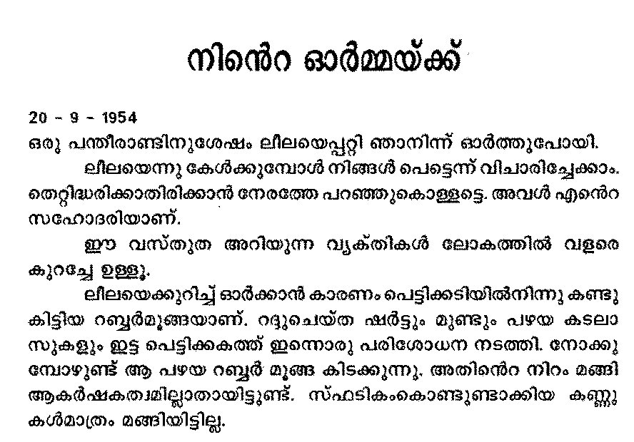 Worksheets Small Short Stories In Malayalam Written books malayalam ninte ormaykku page 32
