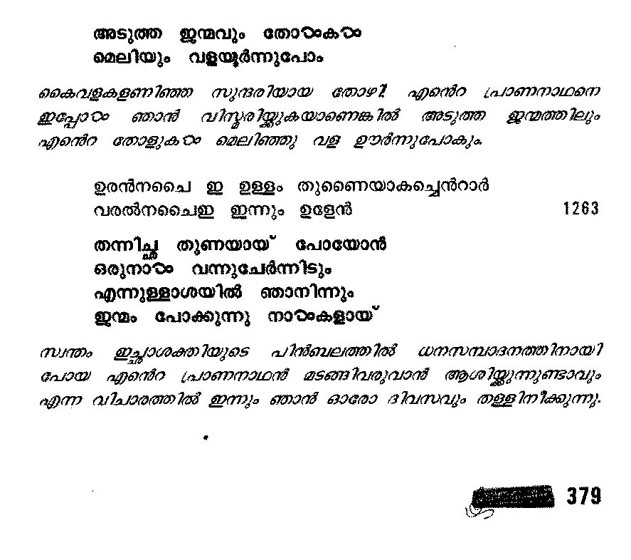 essay about thirukkural Four universities and one college have evinced interest in organising essay competitions, seminars and debates based on the life and works of thiruvalluvar four universities and one college have evinced interest in organising essay competitions, seminars and debates based on the life and works of thiruvalluvar.