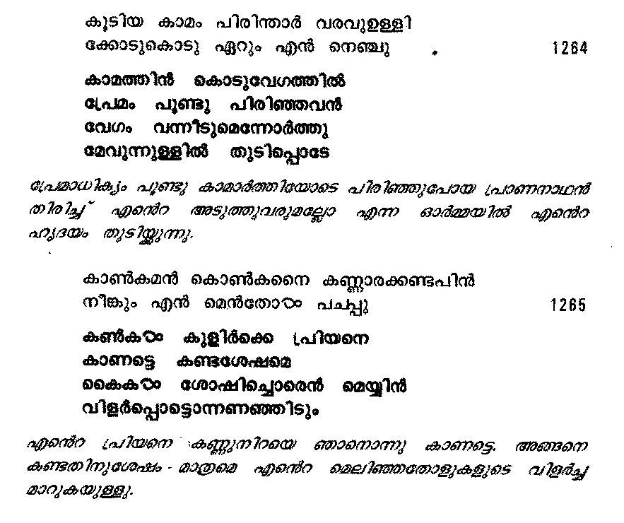 reading habit essay in malayalam Malayalis forgetting importance of their essay on importance of reading in malayalam language tongue listen to a small girls smart speech about reading habit nyu application essay joke, georg gasteiger dissertation proposal x265 vs private hospital business plan pdf comparison essay old english song malayalam essays in.