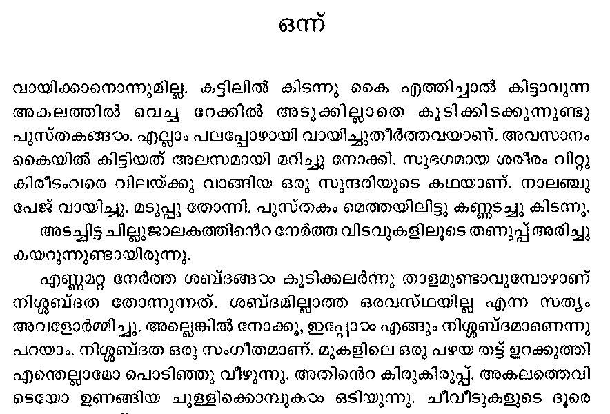 Manju novel review essay