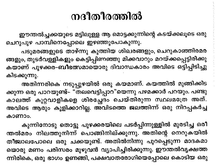 Worksheets Small Short Stories In Malayalam Written books malayalam sampoornakathakal s k pottekkatt page 411