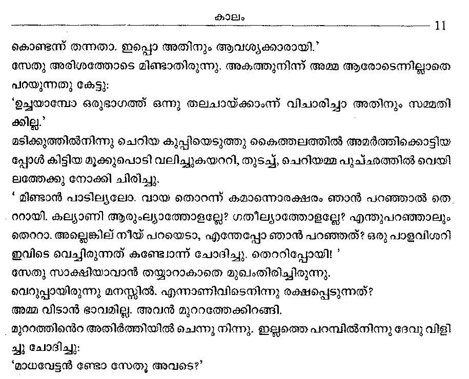 Manju Novel Review Essay - image 10