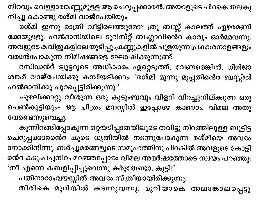 Download Malayalam Movie Script Pdf