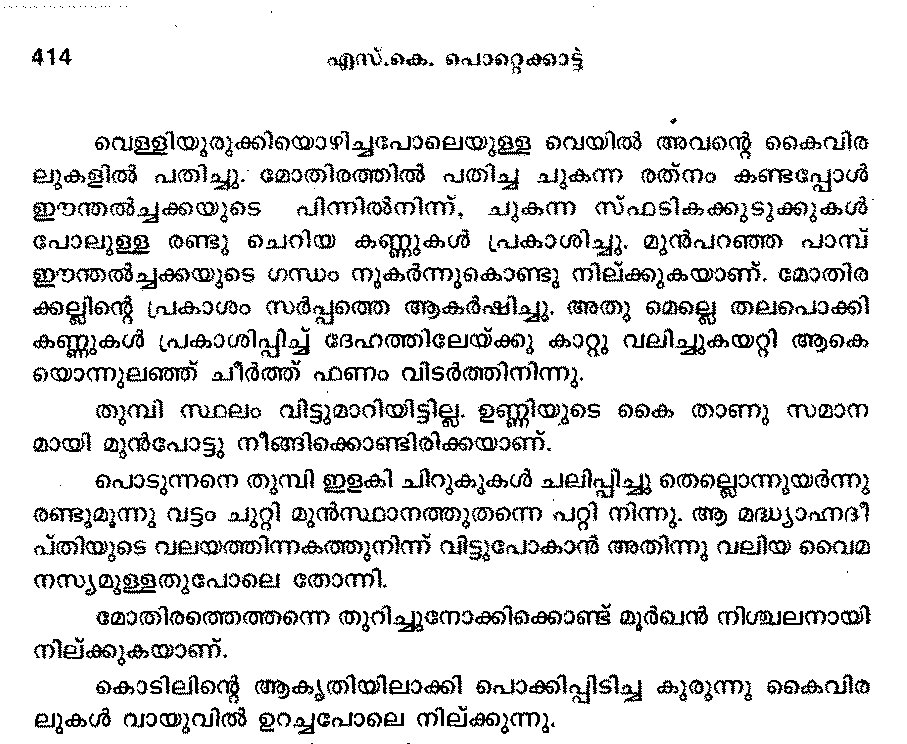 protection of nature essay in malayalam Old age homes essay in malayalam language click argumentative essay topics in sports so that presents offensive for protection.
