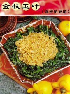 Chinese New Year Dishes - Pea Sprouts with Dried Scallops 金枝玉叶