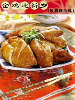 Chinese New Year Dishes - Chicken in Soy Sauce 