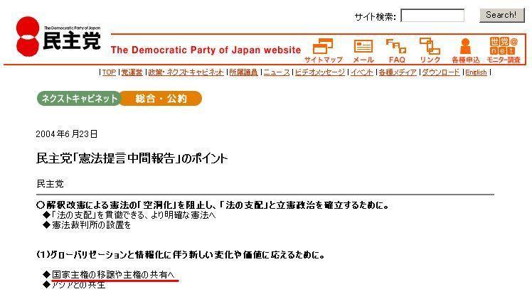 国家主権の移譲や主権の共有へつまり、国家自ら国家を否定すると。日本の主権を中国などのアジア諸国に