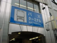 Nagoya Station JR Highway Bus