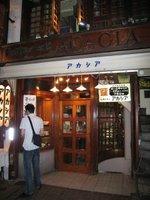Front of Acacia Western Restaurant, Shinjuku, Tokyo.