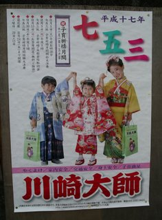 Shichi-go-san at Kawasaki Daishi poster.